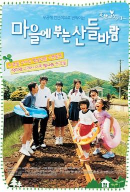 Постер фильма Тэннэн Кокэкко (2007)
