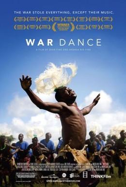 Постер фильма Вoйна и танцы (2007)
