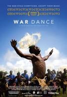 Вoйна и танцы (2007)