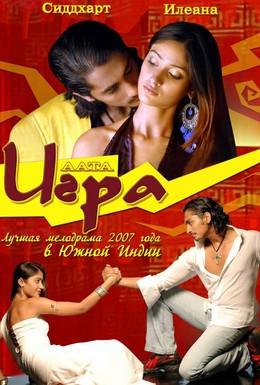 Постер фильма Игра (2007)