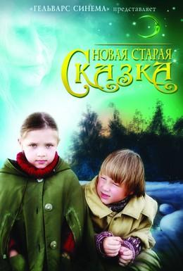 Постер фильма Новая старая сказка (2007)