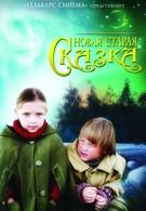 Новая старая сказка (2007)