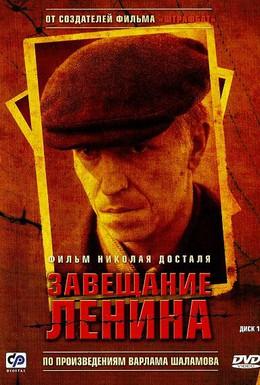 Постер фильма Завещание Ленина (2007)