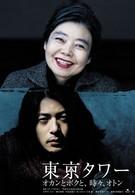 Башня Токио: Мама и я, и иногда папа (2007)