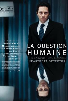Постер фильма Человеческий фактор (2007)