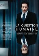 Человеческий фактор (2007)