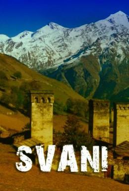 Постер фильма Сван (2007)