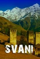 Сван (2007)