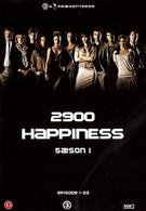 Счастье 2900 (2007)