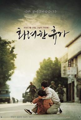 Постер фильма 18 мая (2007)