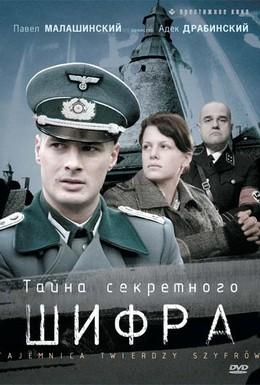 Постер фильма Тайна секретного шифра (2007)
