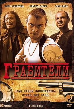 Постер фильма Грабители (2007)