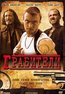 Грабители (2007)