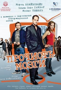 Постер фильма Прочисть мозги (2007)