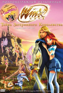 Постер фильма Винкс Клуб: Тайна затерянного королевства (2007)