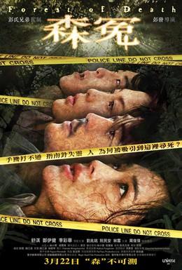 Постер фильма Лес смерти (2007)