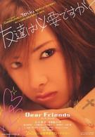 Дорогие друзья (2007)