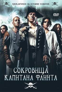 Постер фильма Сокровища капитана Флинта (2007)