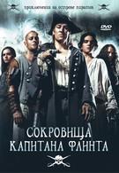 Сокровища капитана Флинта (2007)