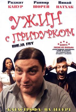 Постер фильма Ужин с придурком (2007)