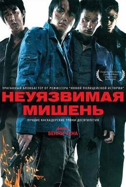 Постер фильма Неуязвимая мишень (2007)