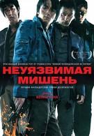 Неуязвимая мишень (2007)