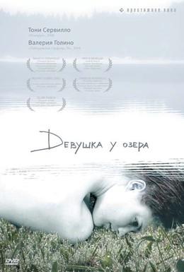 Постер фильма Девушка у озера (2007)