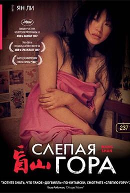 Постер фильма Слепая гора (2007)