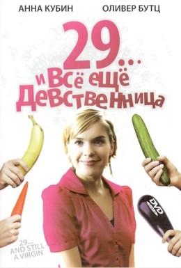 Постер фильма 29... и все еще девственница (2007)