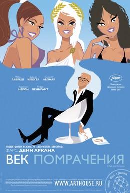 Постер фильма Век помрачения (2007)
