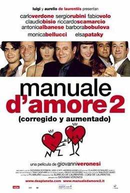 Постер фильма Учебник любви: Истории (2007)