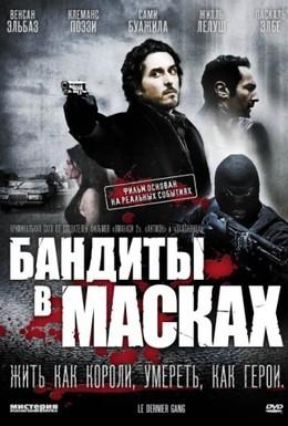 Постер фильма Бандиты в масках (2007)