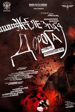 Постер фильма Железная дорога (2007)