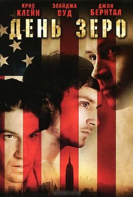 Постер фильма День Зеро (2007)