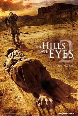 Постер фильма У холмов есть глаза 2 (2007)