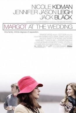 Постер фильма Марго на свадьбе (2007)