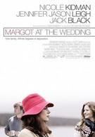 Марго на свадьбе (2007)