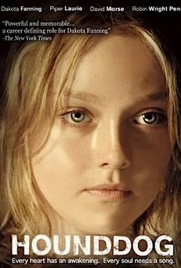 Постер фильма Затравленная (2007)