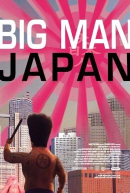 Постер фильма Японский гигант (2007)