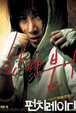 Постер фильма Убойная леди (2007)