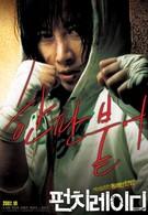 Убойная леди (2007)
