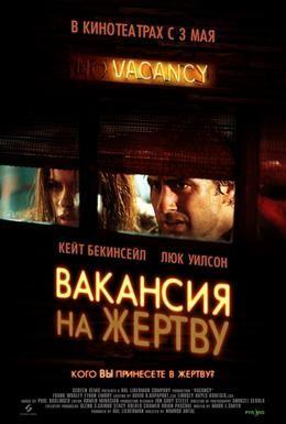 Постер фильма Вакансия на жертву (2007)