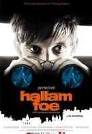 Холлэм Фоу (2007)