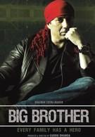 Старший брат (2007)