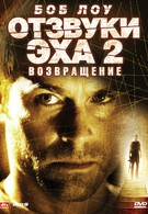 Отзвуки эха 2: Возвращение (2007)