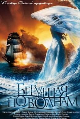 Постер фильма Бегущая по волнам (2007)