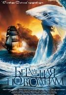 Бегущая по волнам (2007)