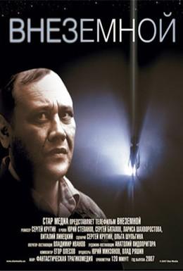 Постер фильма Внеземной (2007)