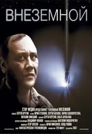 Внеземной (2007)