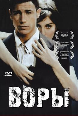 Постер фильма Воры (2007)